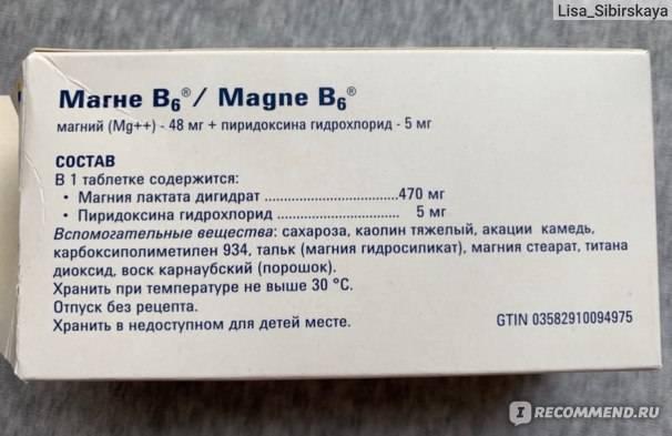 Магне b6: описание, инструкция, цена   аптечная справочная ваше лекарство