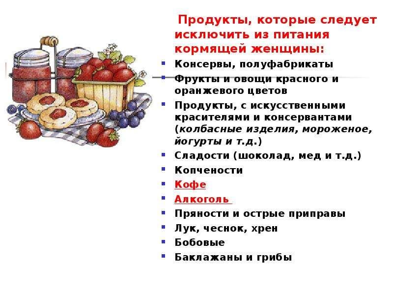Топ-10 правил питания кормящей мамы