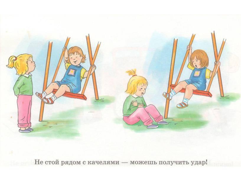 Опасности на детской площадке |