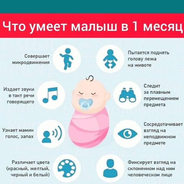 Что должен уметь ребенок в 3 месяца