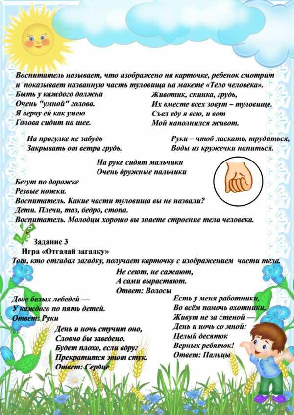 Занятия-дидактические игры по лексическим темам. воспитателям детских садов, школьным учителям и педагогам - маам.ру