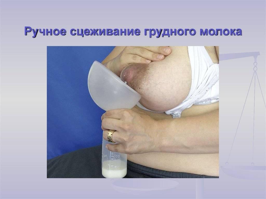 Сцеживание грудного молока, техника ручного сцеживания. хранение молока