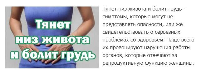 Боль в молочной железе — мастодиния | университетская клиника
