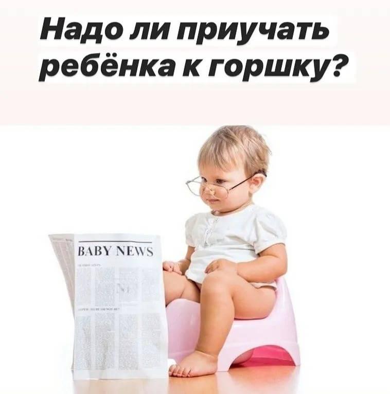 Как приучить к горшку мальчика и девочку. когда начинать?