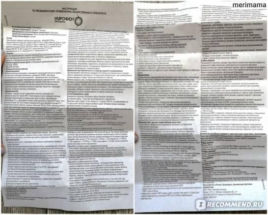 Инструкция по применению нурофен® экспресс (гель)