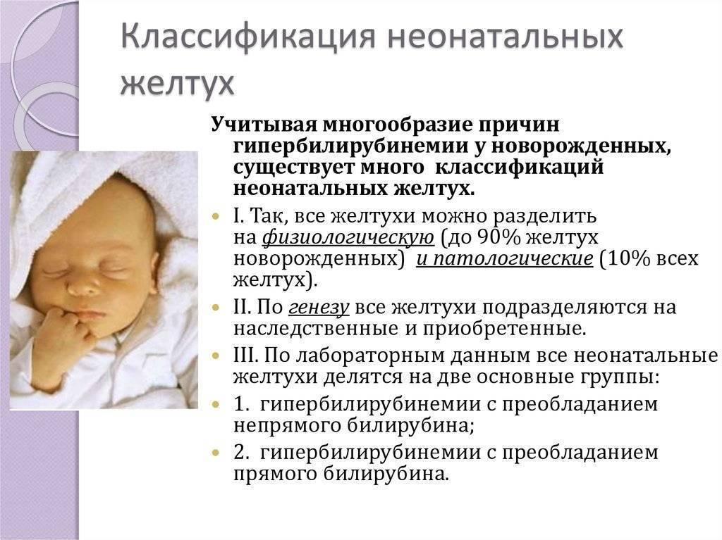 Желтушка у новорожденных: причины, лечение, последствия