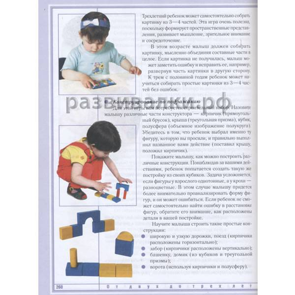 Как воспитать ребенка успешным и развить лидерские качества