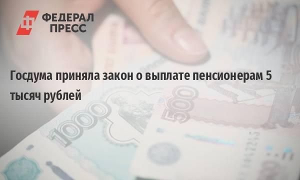 Как оформить выплаты 5000 рублей на детей до трех лет: пошаговая инструкция