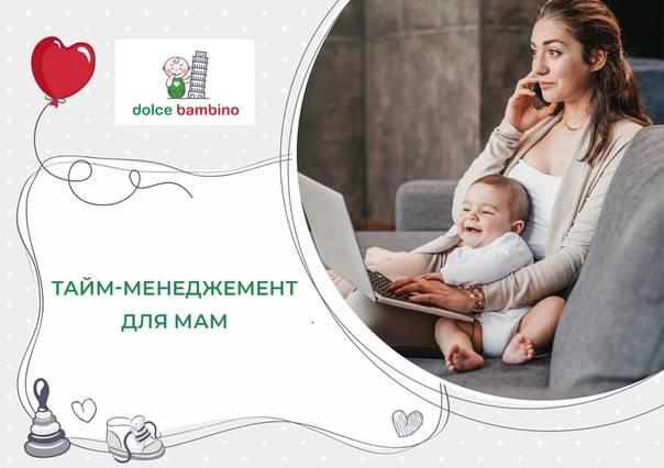 Академія для молодих мам - babadu (бабад)