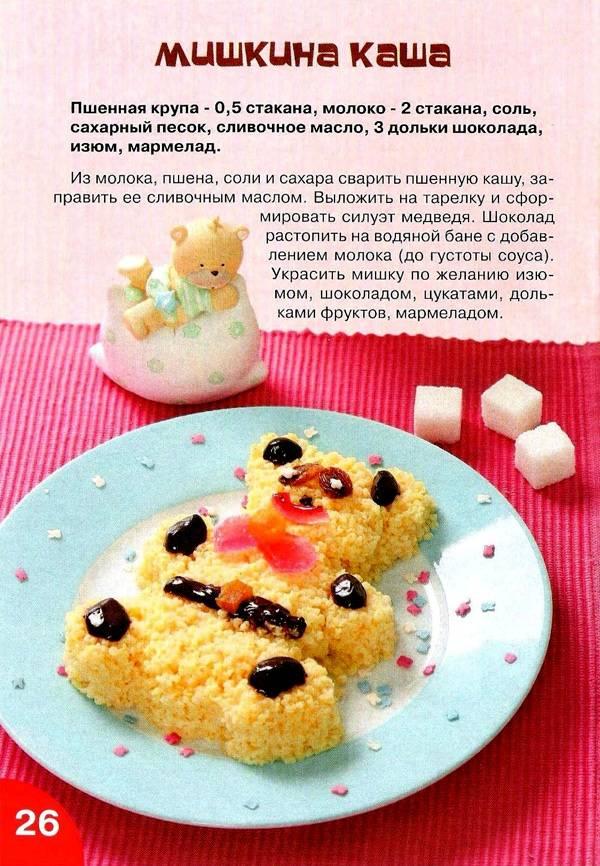 Рецепты для детей от 1,5 до 2 лет