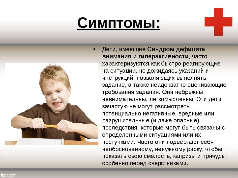 Синдром дефицита внимания и гиперактивности (сдвг) у детей