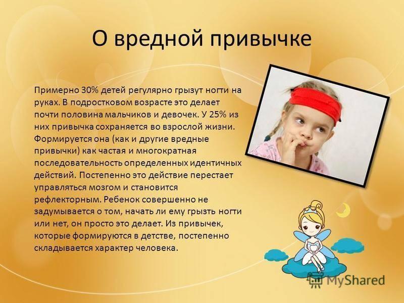 Ребенок грызет ногти и другие вредные привычки у детей. как отучить это делать?