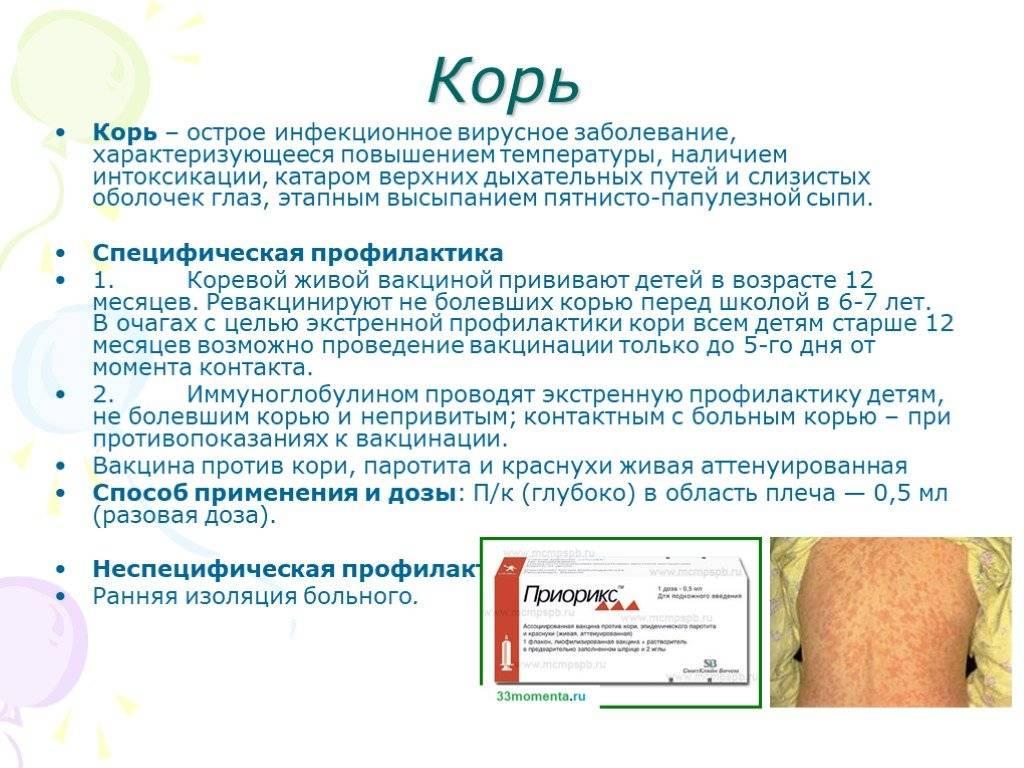 Корь: причины, симптомы, диагностика и лечение. вакцинация против кори.