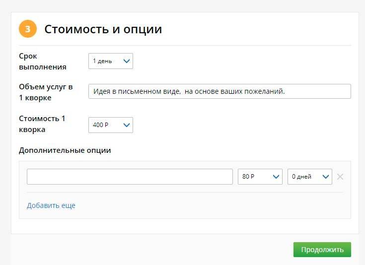 Биржа кворк что это - работа в kwork.ru (фриланс за 500 рублей)   cashkopilka.ru