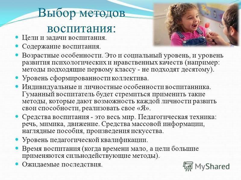Топ-10 методик в воспитании детей