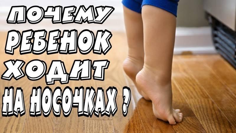 Ребенок ходит на цыпочках: это нормально?