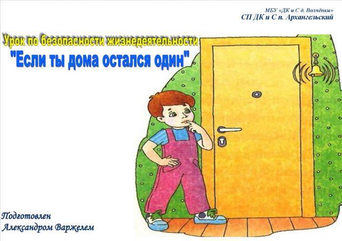Со скольки лет можно оставлять ребенка одного или законно ли оставлять несовершеннолетних детей дома одних • твоя семья - информационный семейный портал