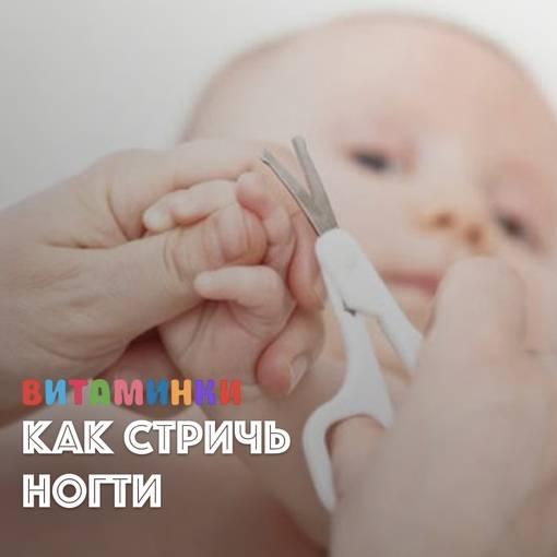 Как подстричь ногти новорожденному малышу? уход за ногтями ребенка. как правильно ухаживать и подстригать ногти новорожденному ребенку
