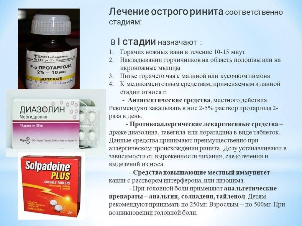 Лечение зеленых соплей у детей в красноярске - лор-нэт