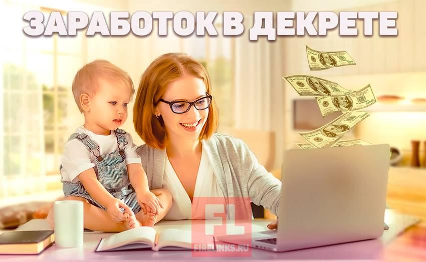Как заработать в декрете