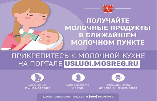 Молочная кухня: что положено в москве в 2021 году, таблица продуктов по месяцам, до какого возраста