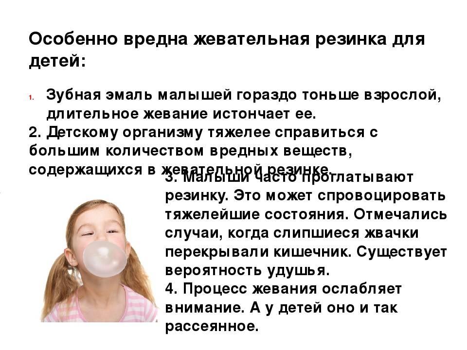 Жевательная резинка: вред или  польза? - медицинский портал eurolab