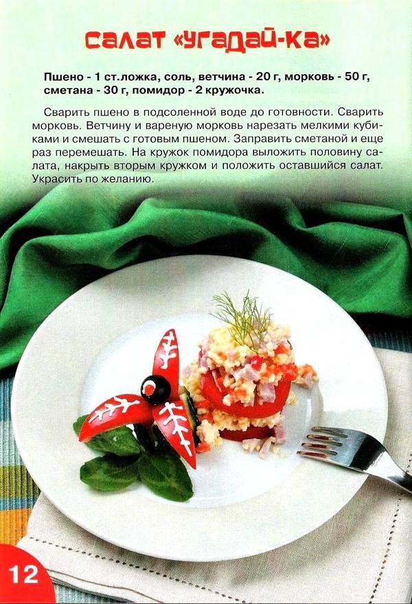 Рецепты блюд для ребенка 1,5-2 года