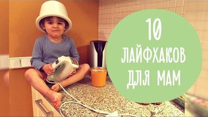 10 суперлайфхаков для молодых мам: что нужно знать до рождения ребенка