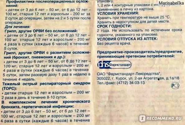 Арбидол 50мг 10 таблеток п/о инструкция по применению (мнн: умифеновир ) фармстандарт, россия - поискаптек.рф