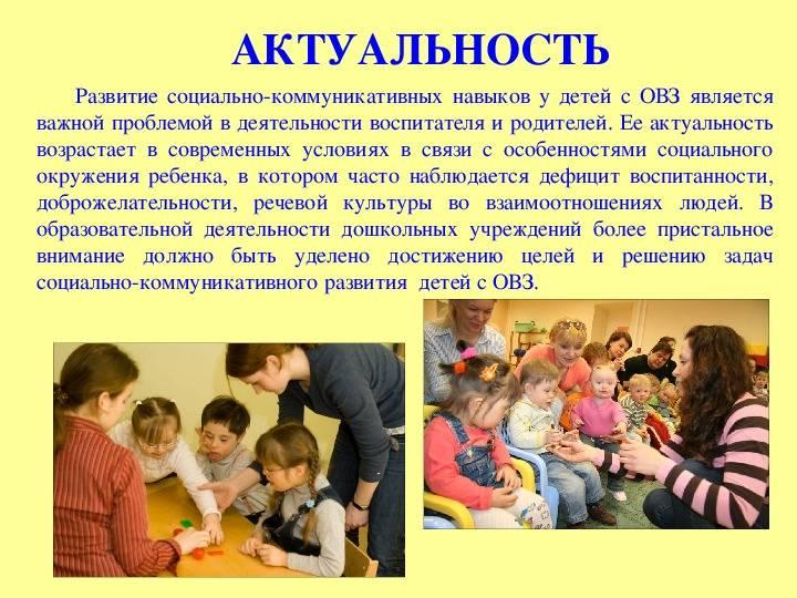Развитие коммуникативных умений детей дошкольного возраста в игровой деятельности
