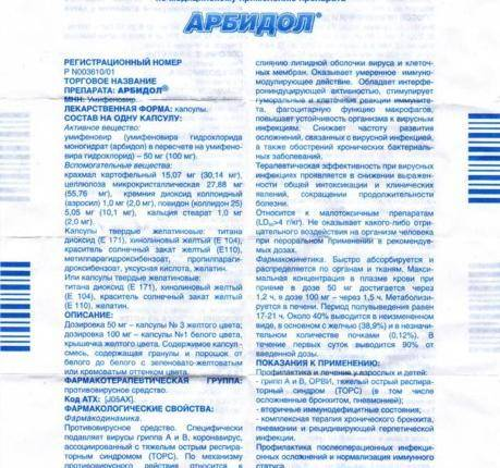Арбидол® (arbidol)