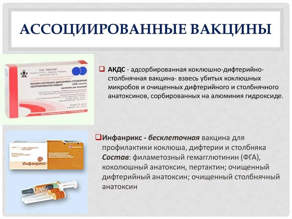 Прививки от столбняка: реакции на вакцину