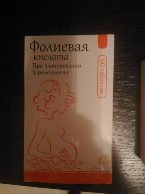 Фолиевая кислота при планировании беременности