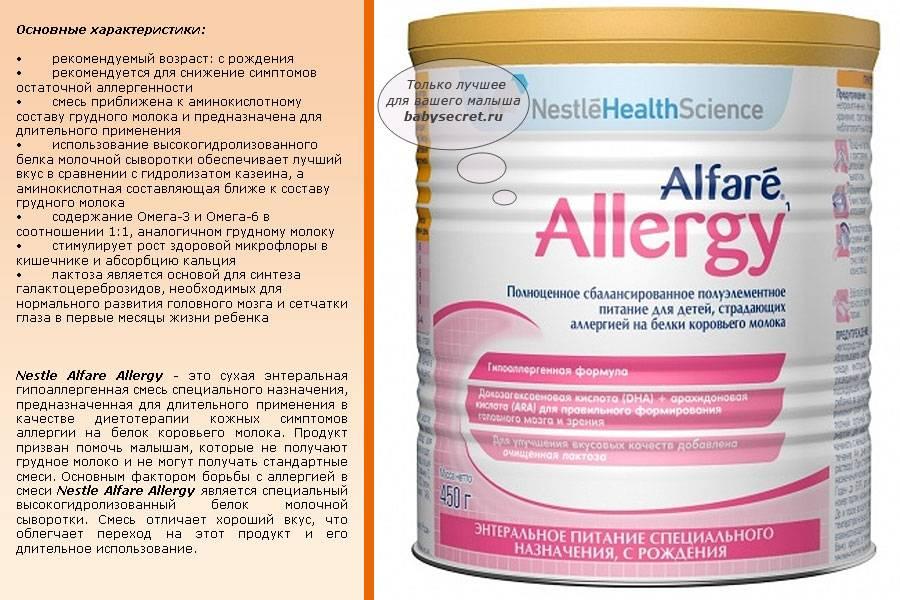 Аллергия на белок коровьего молока: алгоритмы диагностики и лечения