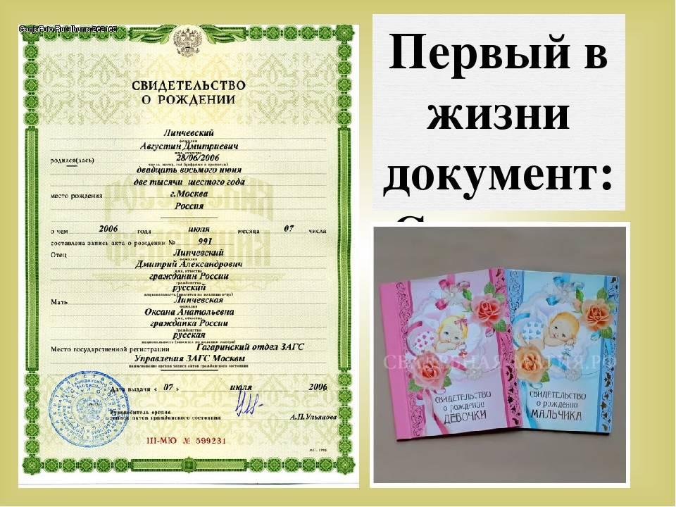 Получение свидетельства о рождении ребенка: особенности, документы, сроки