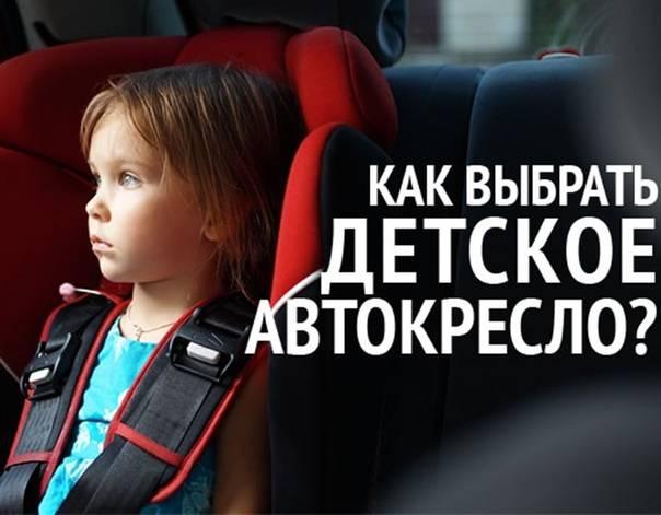 Лучшие детские автокресела, топ-10 рейтинг автокресел 2021