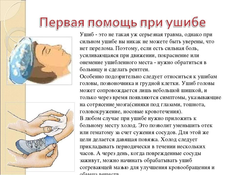 Травма у ребёнка — куда обратиться за помощью?