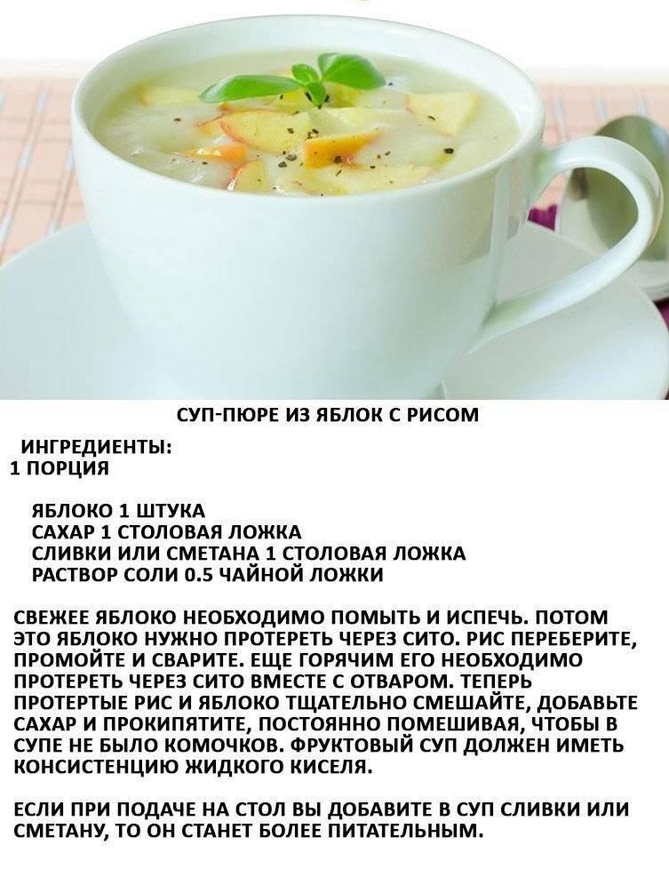 С какого возраста можно давать суп ребенку | здоровое питание
