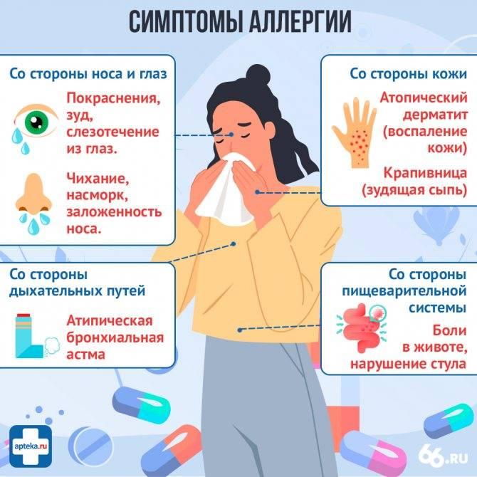 Статья: аллергия у детей