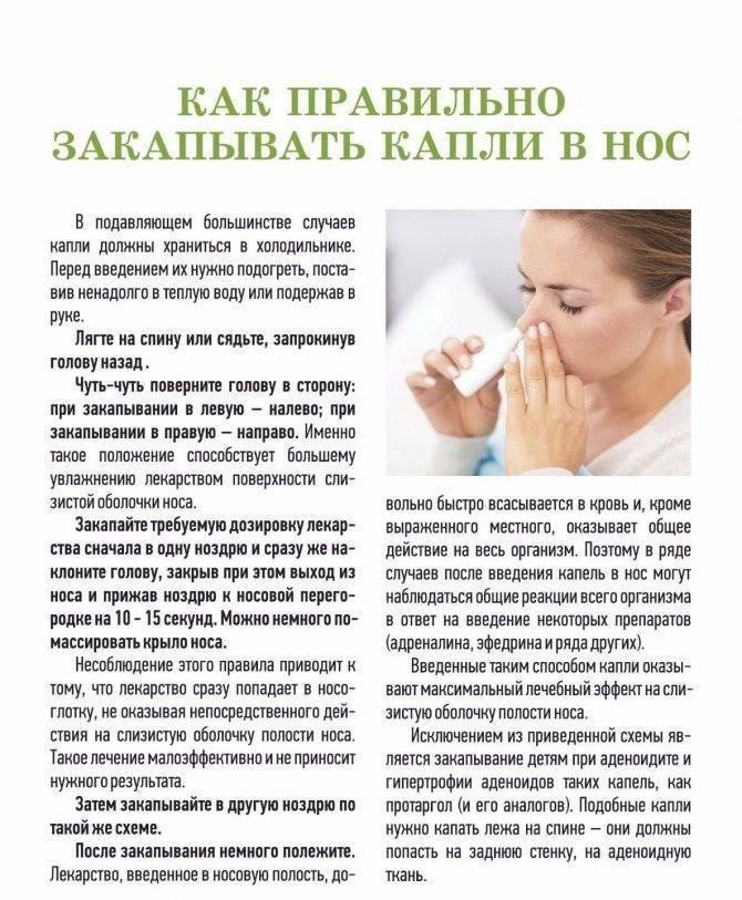 Длительный насморк у ребёнка и 12 способов его грамотного лечения, о которых рассказывает врач-педиатр