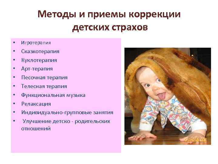 Детские страхи и их коррекция | коррекция страха у детей дошкольного возраста