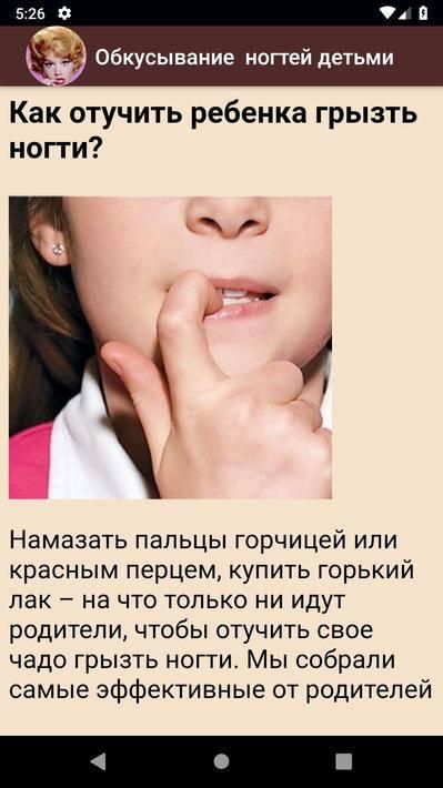 Почему ребенок грызет ногти и как отучить, что делать