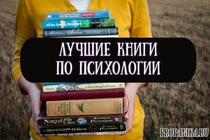 30 лучших книги по психологии, которые стоит прочитать каждому