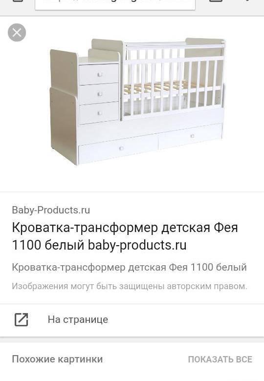 Детская круглая кровать-трансформер для новорожденных: размеры и параметры