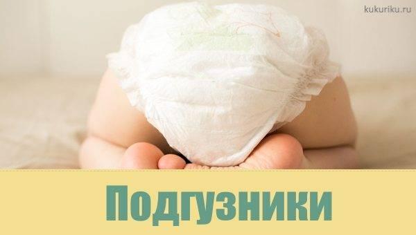 Вредны ли подгузники для новорожденных