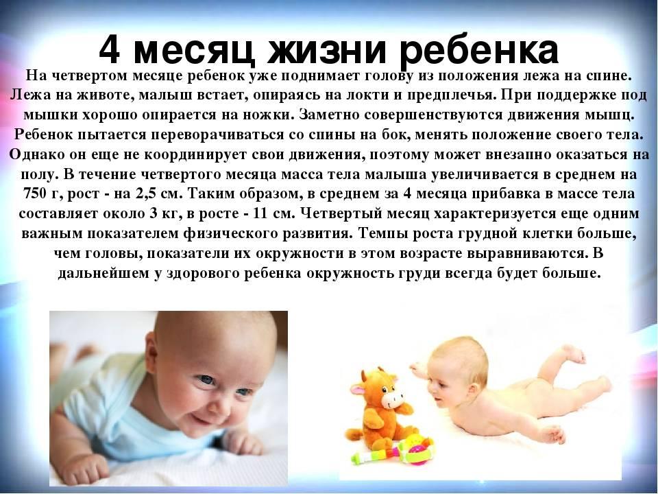 Развитие крохи в 2-3 месяца жизни по неделям: нормы развития
