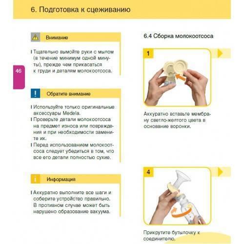 Как правильно сцеживать грудное молоко руками? - 5 шагов