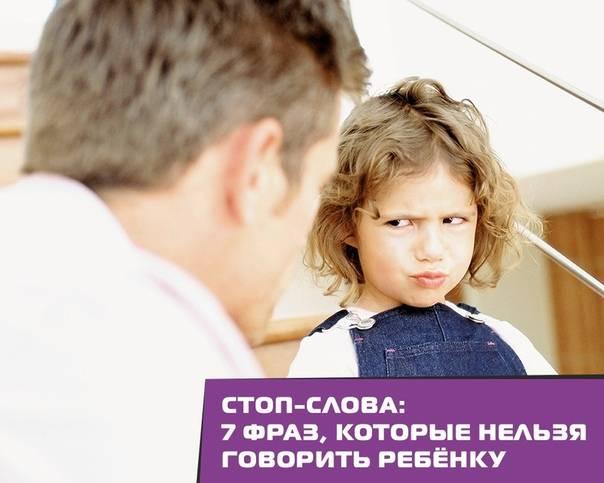 Что нельзя говорить ребенку и почему: 5 запретных действий и фраз