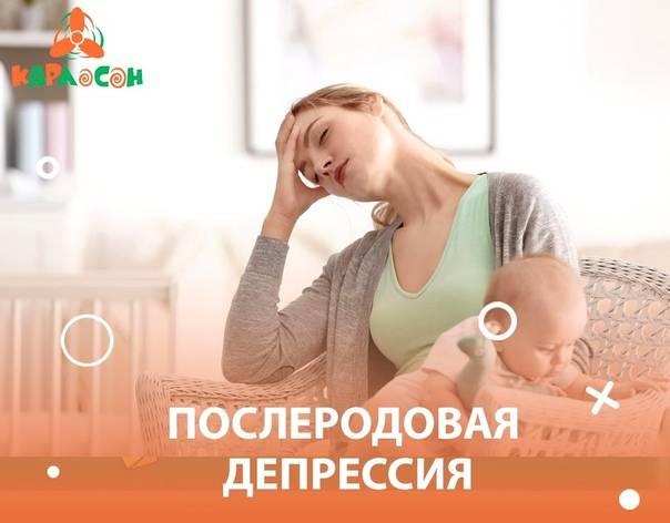 Депрессия в декрете - страна мам