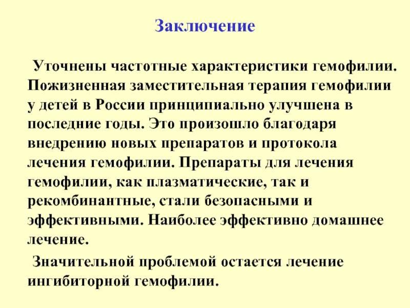 Гемофилия: информация для медицинского персонала » гемофилия в россии